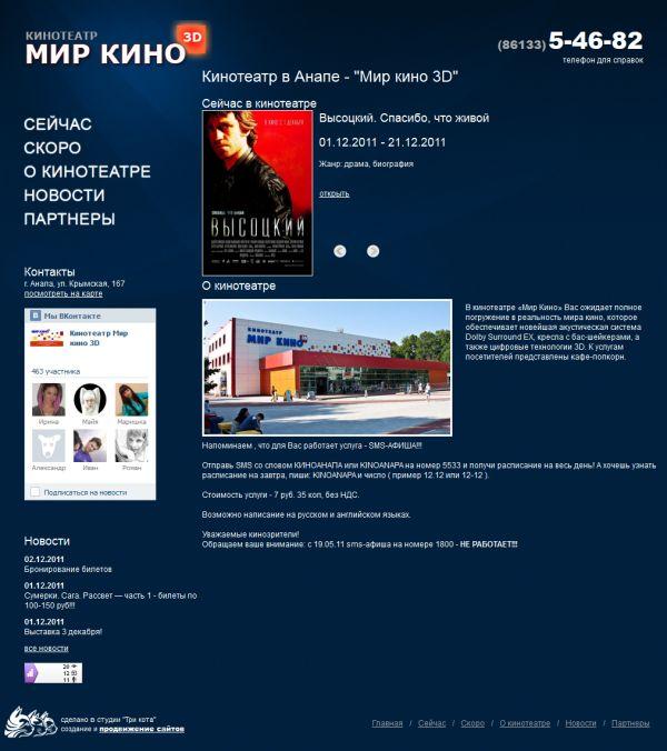 Кинотеатр мир кино 3d г анапа